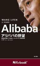 Alibaba アリババの野望 世界最大級の「ITの巨人」ジャック・マーの見る未来 (角川ebook nf)