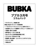 BUBKA(ブブカ) コラムパック 2018年3月号