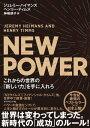NEW POWER これからの世界の「新しい力」を手に入れろ【電子書籍】[ ジェレミー・ハイマンズ ]