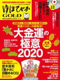 ゆほびかGOLD vol.45 幸せなお金持ちになる本【電子書籍】[ 斎藤一人 ]