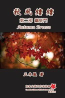 Autumn Breeze (Part Two): The Struggle for Power (Volume 2)