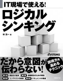 IT現場で使える! ロジカルシンキング(日経BP Next ICT選書)【電子書籍】[ 林 浩一 ]