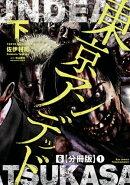 東京アンデッド(6)【分冊版】(1)