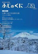 静岡県公式総合情報誌「ふじのくに」 vol.31
