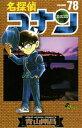 名探偵コナン(78)【電子書籍】[ 青山剛昌 ]