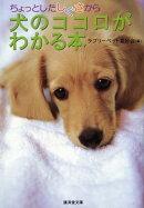 ちょっとしたしぐさから犬のココロがわかる本