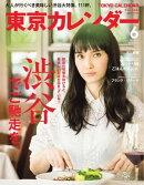 東京カレンダー 2016年6月号