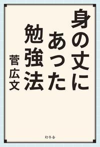 身の丈にあった勉強法【電子書籍】[ 菅広文 ]
