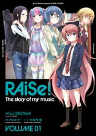 RAiSe! The story of my music1【電子書籍】[ しいはらりゅう ]
