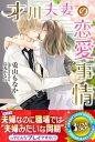 才川夫妻の恋愛事情【電子書籍】[ 兎山もなか ]