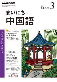 NHKラジオ まいにち中国語 2019年3月号[雑誌]【電子書籍】