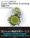 さわってわかる機械学習 Azure Machine Learning実践ガイド(日経BP Next ICT選書)【電子書籍】[ FIXER ]