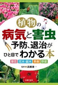 植物の病気と害虫予防、退治がひと目でわかる本【電子書籍】[ 高橋 兼一 ]