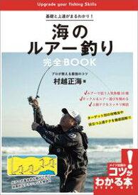 基礎と上達がまるわかり!海のルアー釣り 完全BOOK プロが教える最強のコツ【電子書籍】[ 村越正海 ]