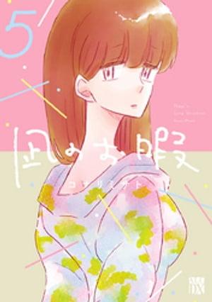 凪のお暇 5【電子書籍】[ コナリミサト ]