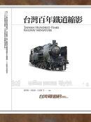 哈瑪星台灣鐵道館:台灣百年鐵道縮影