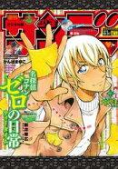 週刊少年サンデー 2018年47号(2018年10月17日発売)