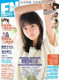 月刊エンタメ 2019年9月号【電子書籍】