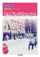 S&Gグレイテスト・ヒッツ+1 ──橋本治短篇小説コレクション