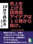 売上を上げる読書術 アイデアは10冊から抜け。10分で読めるシリーズ