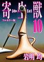 寄生獣 フルカラー版10巻【電子書籍】[ 岩明均 ]