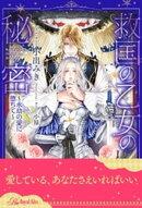 【全1-6セット】救国の乙女の秘密 〜永劫の愛に堕ちて〜【イラスト付】