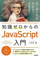 知識ゼロからのJavaScript入門