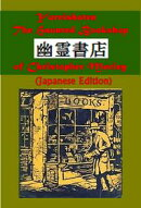 幽霊書店 The Haunted Bookshop (Japanese Edition)