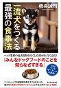一流犬をつくる最強の食事法【電子書籍】[ 橋長誠司 ]