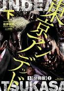 東京アンデッド(5)【分冊版】(2)