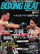 BOXING BEAT(ボクシング・ビート) 2018年10月号