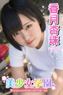 美少女学園 香月杏珠 Part.79