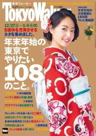 TokyoWalker東京ウォーカー 2015 No.1【電子書籍】[ TokyoWalker編集部 ]