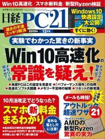 日経PC21(ピーシーニジュウイチ) 2019年12月号 [雑誌]【電子書籍】
