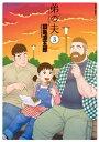 弟の夫 3【電子書籍】[ 田亀源五郎 ]