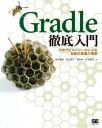 Gradle徹底入門 次世代ビルドツールによる自動化基盤の構築【電子書籍】[ 綿引 琢磨 ]