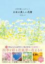 1年中楽しみたい!日本の美しい花暦【電子書籍】[ はなまっぷ ]