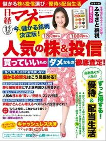 日経マネー 2019年12月号 [雑誌]【電子書籍】
