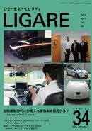 LIGARE vol.34