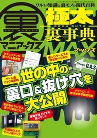 裏マニアックス-極太裏事典-MAX【電子書籍】[ 三才ブックス ]