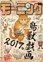 モーニング2017年26号 [2017年5月25日発売]【電子書籍】[ モーニング編集部 ]