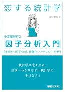 恋する統計学[因子分析入門(多変量解析2)]
