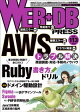 WEB+DB PRESS Vol.113