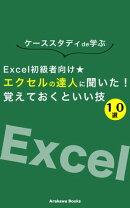 Excel初級者向け☆エクセルの達人に聞いた!覚えておくといい技10選