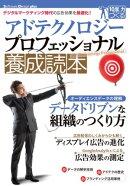 アドテクノロジー プロフェッショナル養成読本 〜デジタルマーケティング時代の広告効果を最適化!