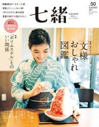 七緒 vol.50ー (プレジデントムック)