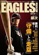 東北楽天ゴールデンイーグルス Eagles Magazine[イーグルス・マガジン]  第102号 [電子書籍版]