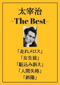太宰治 ザベスト:走れメロス、女生徒、駈込み訴え、人間失格、斜陽Osamu Dazai the Best【電子書籍】[ 太宰 治 ]
