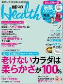 日経ヘルス 2017年 7月号 [雑誌]