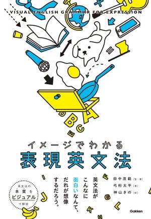 イメージでわかる表現英文法「英文法の本質」をビジュアルで解説【電子書籍】[ 田中茂範 ]